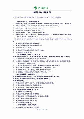 新员工入职手册.doc
