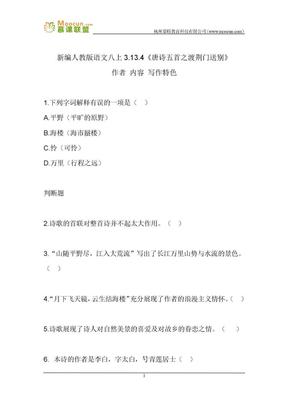 部编版语文八年级上第三单元习题26 3.13.4唐诗五首之渡荆门送别.docx