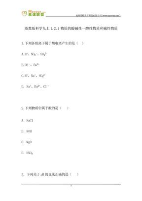 浙教版科学九年级上第一章习题2 1.2.1物质的酸碱性-酸性物质和碱性物质.docx
