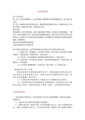 公司业务管理制度.doc