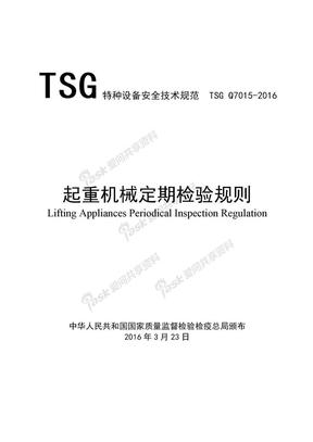 起重机械定期检验规则(TSG Q7015-2016).doc