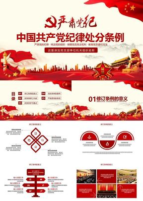 中国共产党纪律处分条例党课课件.pptx