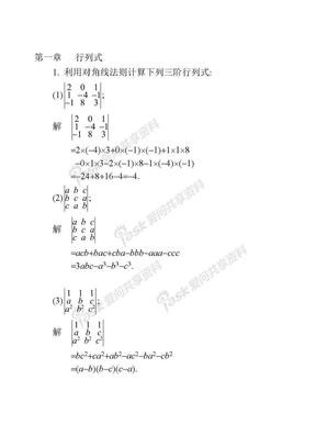 同济大学线性代数第六版答案(全).doc