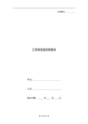 二手房交易合同范文.doc