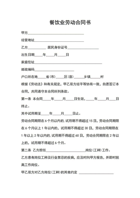 餐饮业劳动合同书.doc