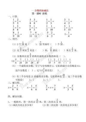 五年级数学课课练.doc