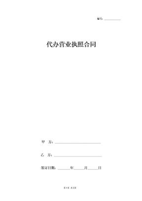 代办营业执照协议(范本)-在行文库.doc