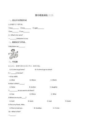 三年级上册英语试题--期中模拟训练(三) 外研版(三起) 含答案.doc