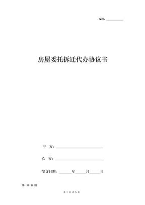 房屋委托拆迁代办合同协议书范本 标准版-在行文库.doc