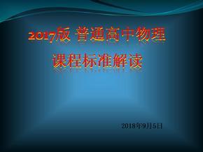 2017普通高中物理课程标准解读.ppt