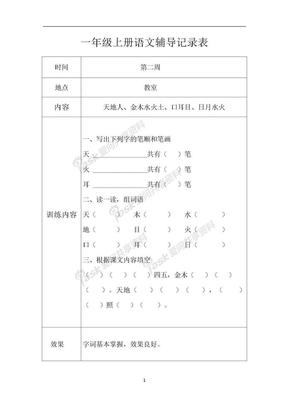 一年级上册语文辅导记录表1.docx