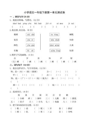 人教版一年级下册语文单元测试卷全套.doc