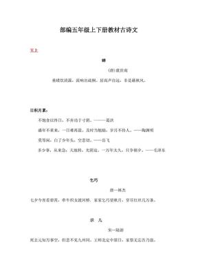 部编版五年级语文(上下全册)   教材古诗文.pdf