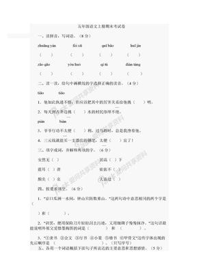 (必考)五年级语文上期末考试含答案.doc