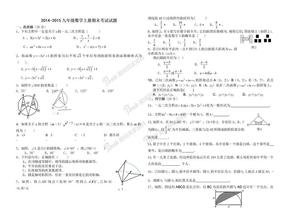 2014-2015九年级数学上册期末考试试题(人教版_含答案).doc