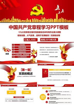 (新修订版)中国共产党章程学习模板.pptx
