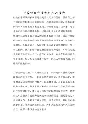 行政管理专业专科实习报告.docx