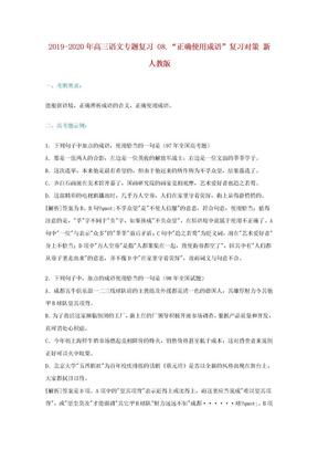 """2019-2020年高三语文专题复习 08.""""正确使用成语""""复习对策 新人教版.doc"""