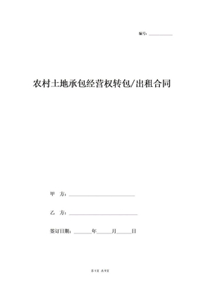 四川省农村土地承包经营权流转合同示范文本-在行文库.doc