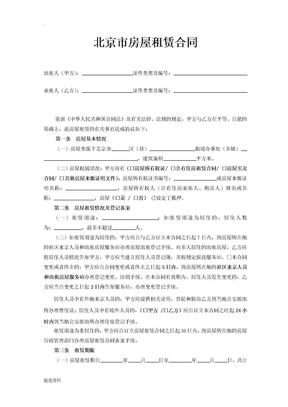 北京市租房合同模板个人.doc