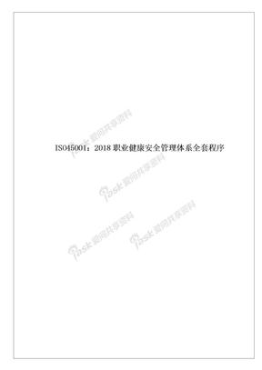 ISO45001:2018职业健康安全管理体系全套程序.docx