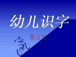 幼儿识字(第五节).ppt