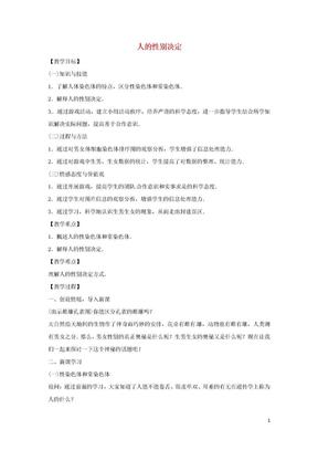 2019-2020年八年级生物下册 8.22.3人的性别决定教学设计 (新版)苏教版.doc