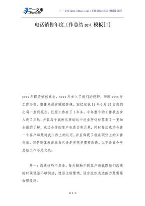 电话销售年度工作总结ppt模板[1].docx