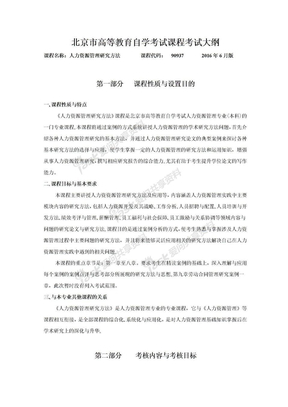 人力资源管理研究方法考试大纲.doc