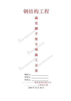 1-(新版)超高满堂脚手架搭设施工方案.doc