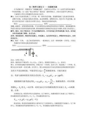 初三物理专题复习——问题解决题.doc