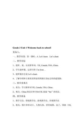 小学英语三年级下册教案-全册.doc
