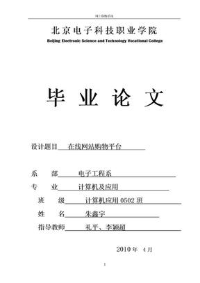 网上购物系统毕业论文(1).doc