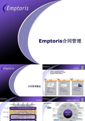 沐雷(Emptoris)合同管理解决方案.ppt
