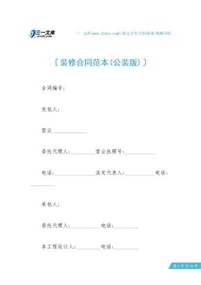 装修合同范本(公装版).docx