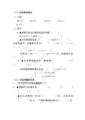 青岛版二年级数学下册总复习各单元知识要点及附带习题.doc