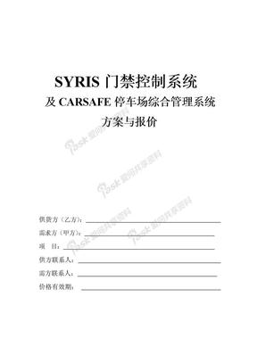 SYRIS门禁控制系统及停车场方案.doc