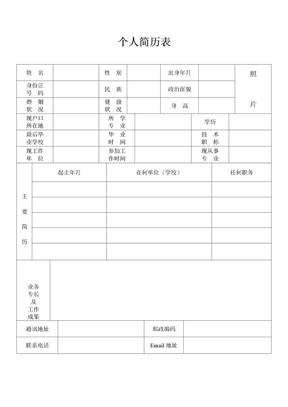 公务员标准个人简历模板(最新).doc