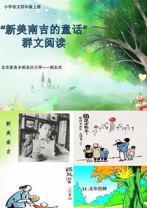 """""""新美南吉的童话""""群文阅读--祖各庄小学 -胡志杰.ppt"""