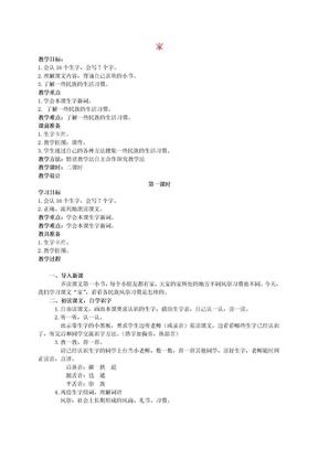 二年级语文下册 家教案 语文S版.doc