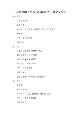 最新部编人教版六年级语文下册课文目录.docx