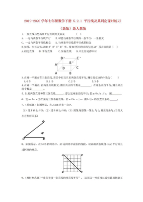 2019-2020学年七年级数学下册 5.2.1 平行线及其判定课时练习 (新版)新人教版.doc