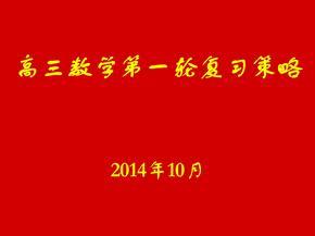 (新版)2015山东高三数学一轮复习策略(PPT)优秀课件.ppt