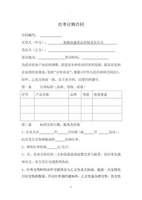 农产品收购合同.doc