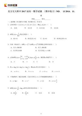 2014北京北方交大附中高一上期中数学(含解析).docx