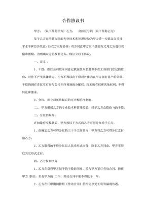 2018年干股股份合作协议书范本.docx
