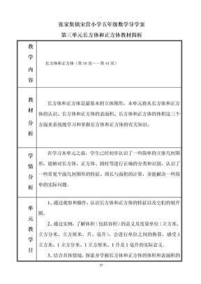新人教版五年级数学下册第三单元教案.doc