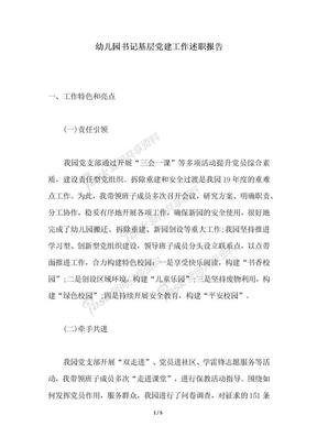 2018年幼儿园书记基层党建工作述职报告.docx