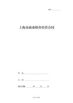 2019年上海市商业特许经营合同协议书范本.docx