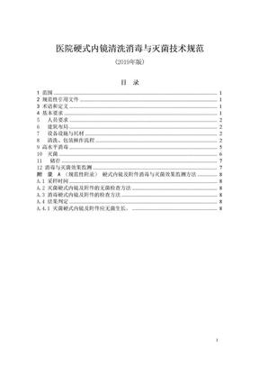 医院硬式内镜清洗消毒技术规范(2019年版).doc